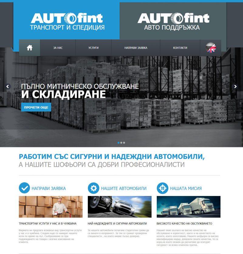 Уебсайт на AUTOFint