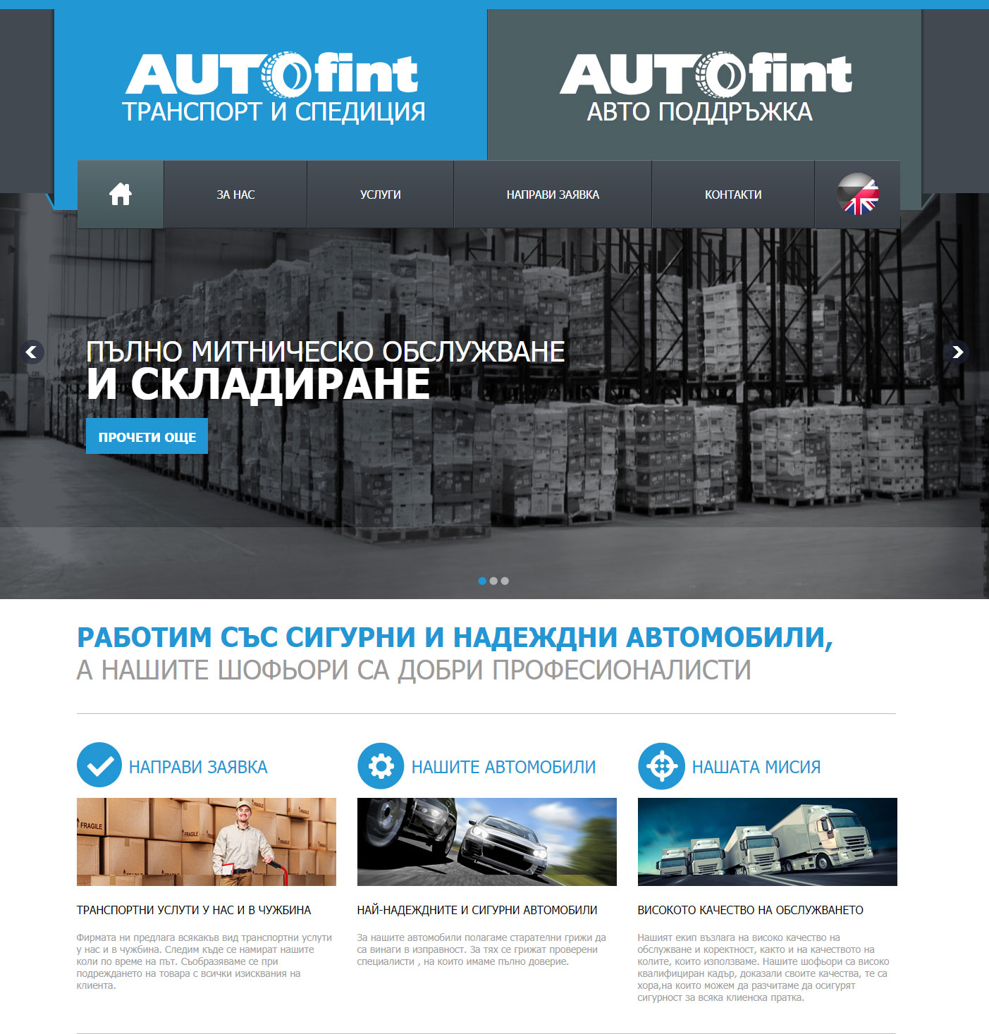 Web site Autofint by Kakadu