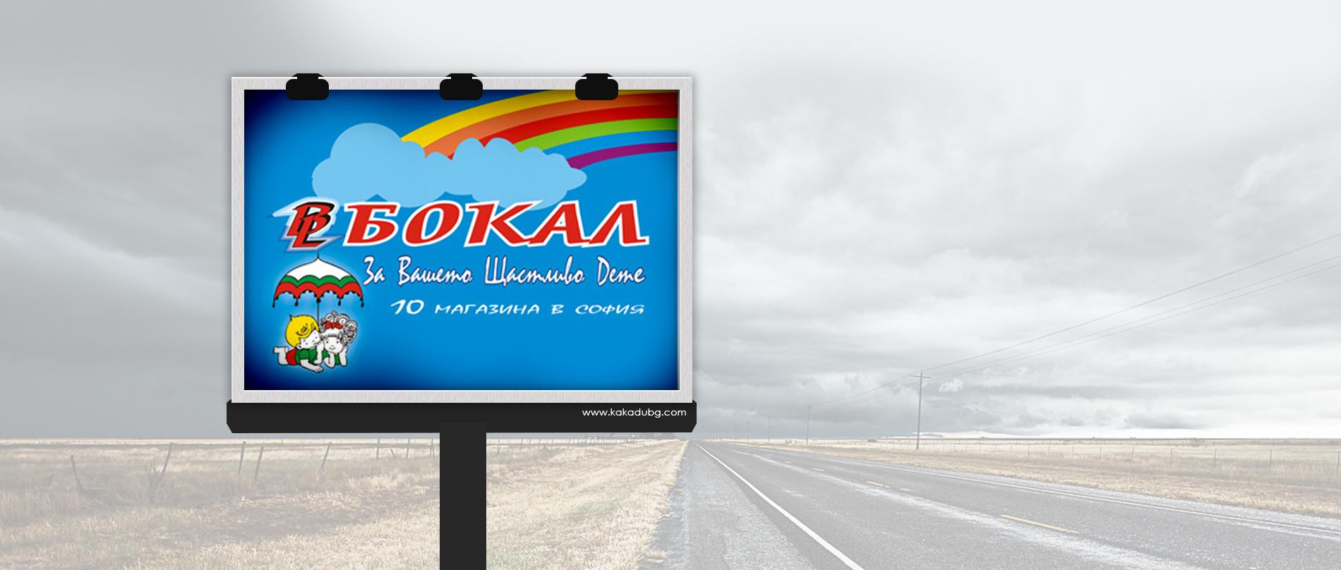 билборд Бокал