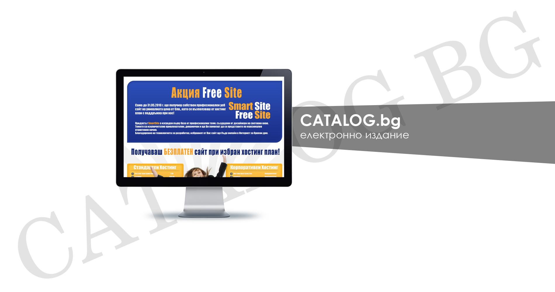Уеб сайт на Catalog.bg