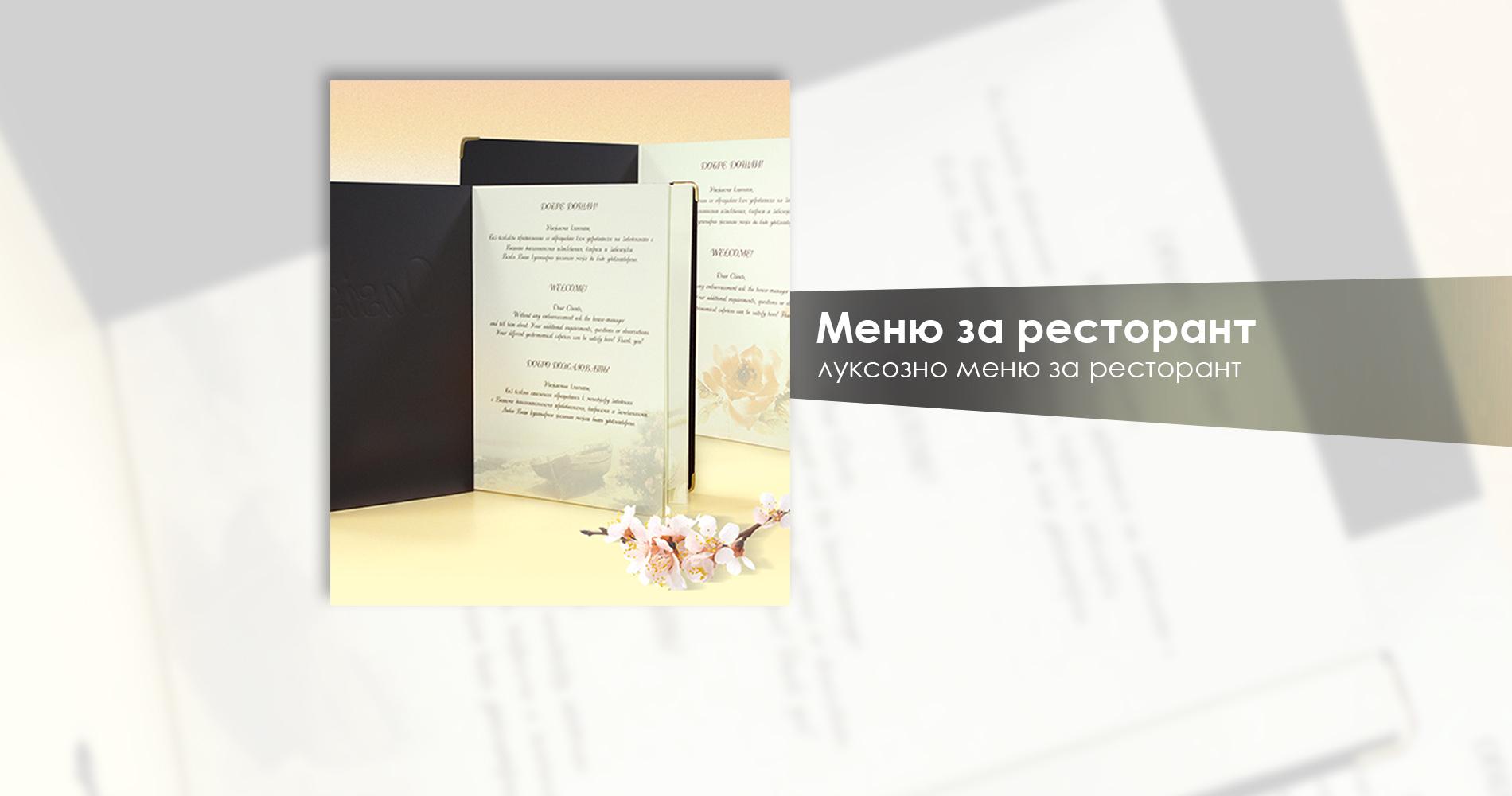 drugo-menu