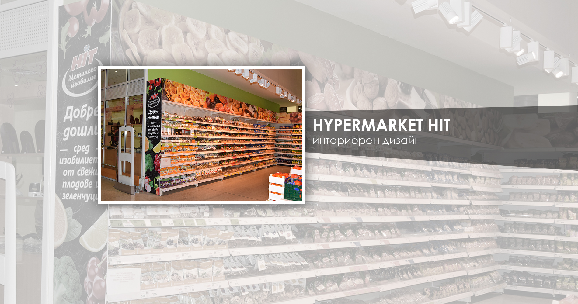 hithypermarket20161
