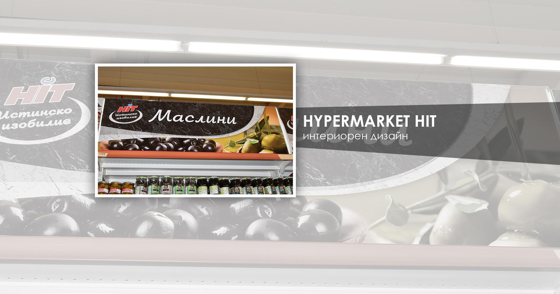hithypermarket20167