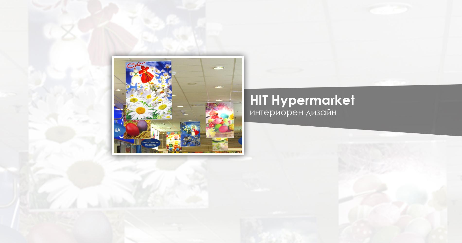hithypermarket5