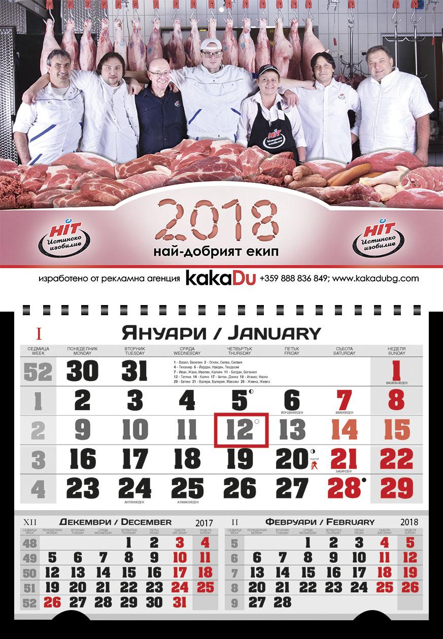 kalendar Hit 2018