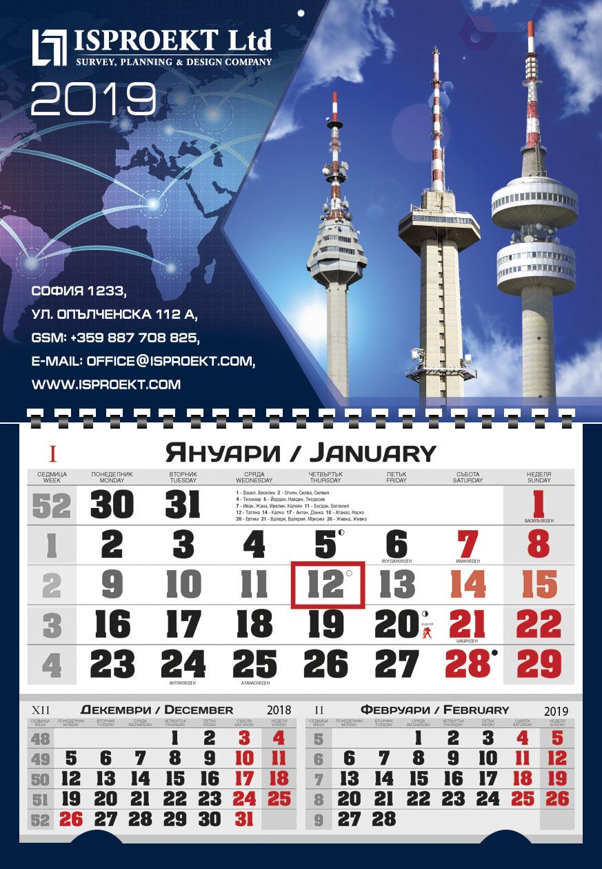 kalendar Izproekt 2019