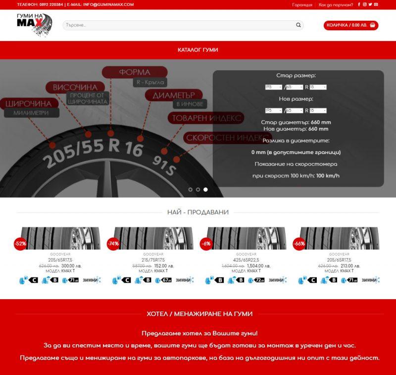"""Уебсайт на """"Гуми на MAX"""""""