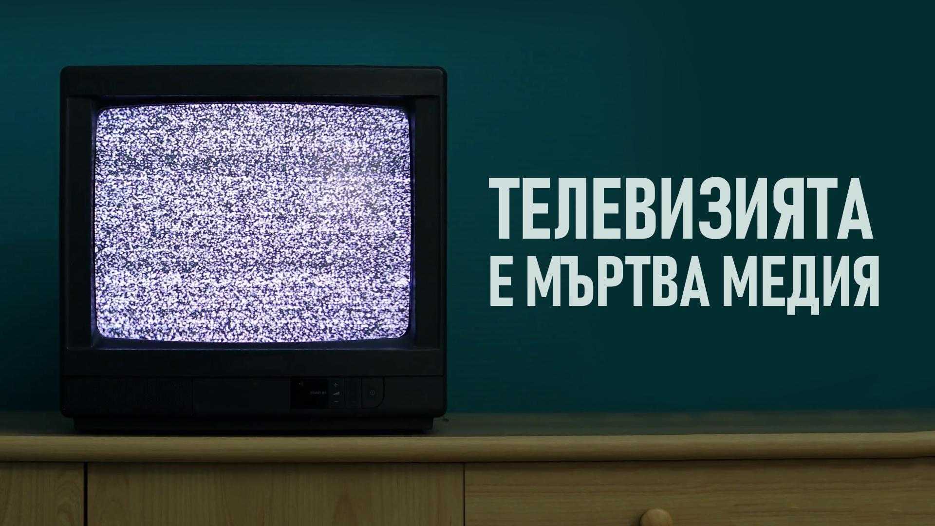 televiziyata e myrtva media