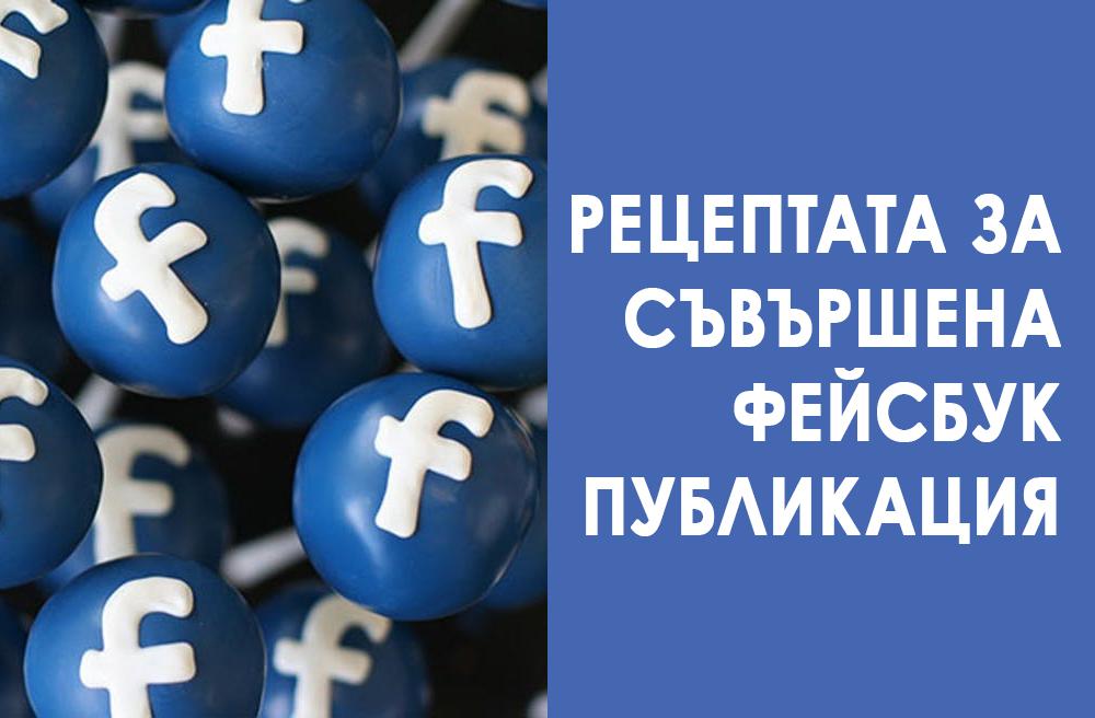 Рецептата за съвършена фейсбук публикация