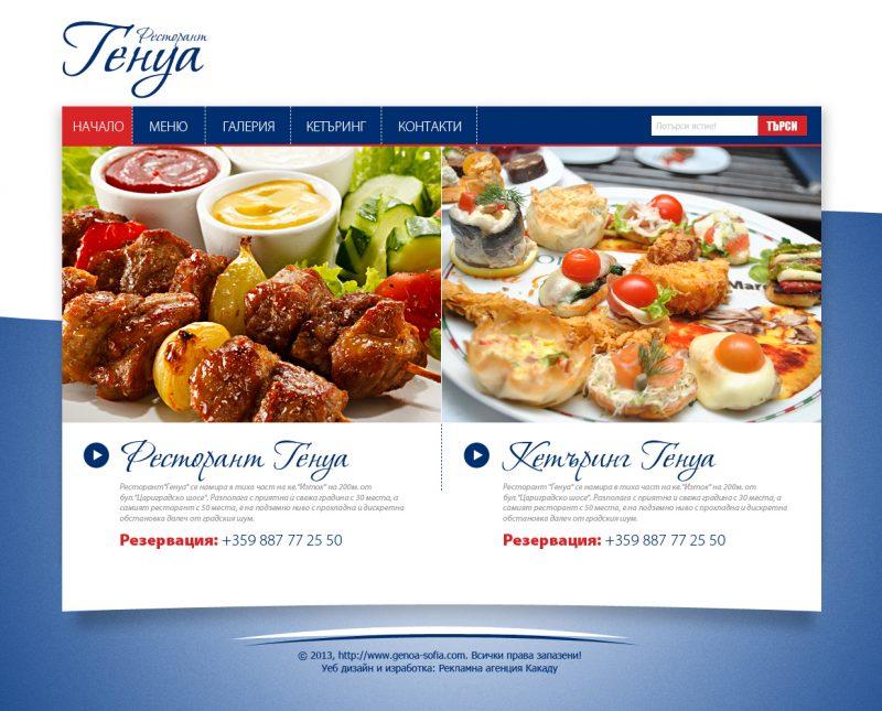 """Уебсайт на ресторант """"Генуа"""""""
