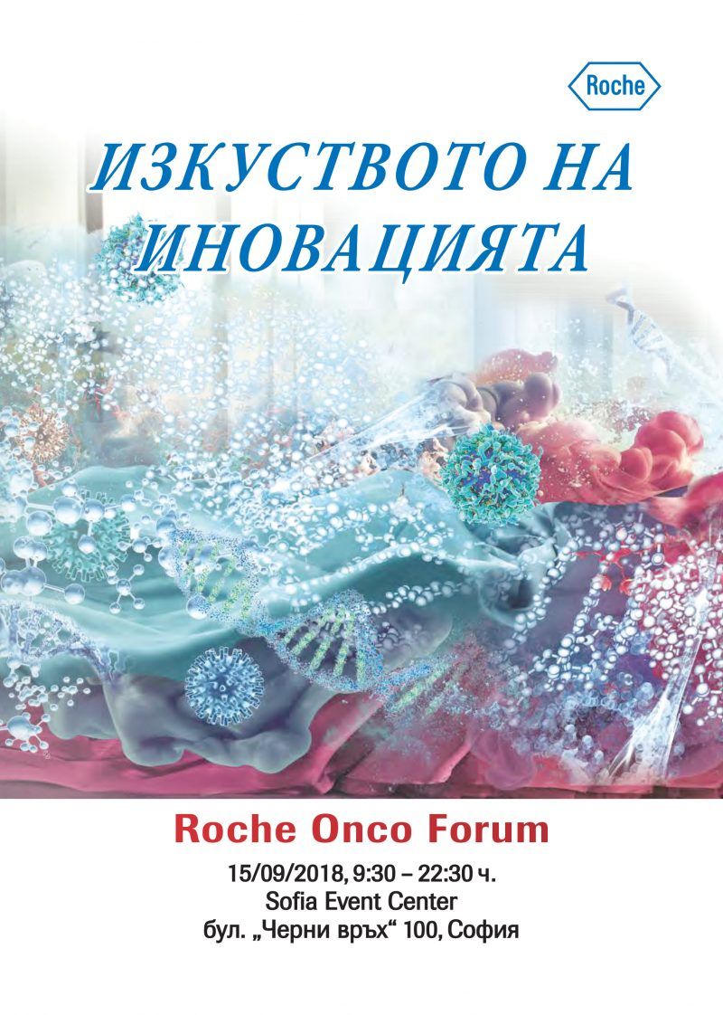 Roche Onco Forum – покана