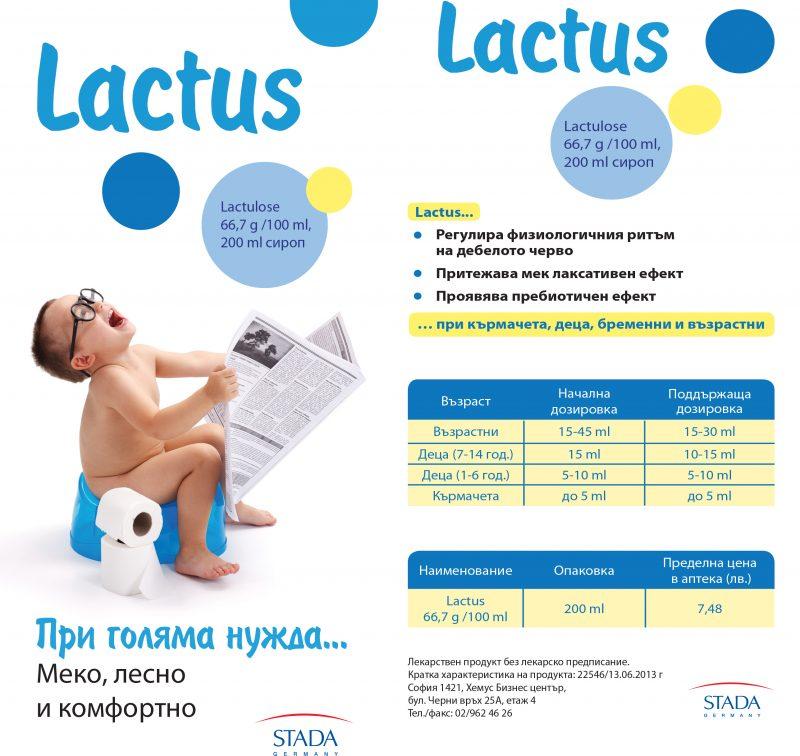 Lactust