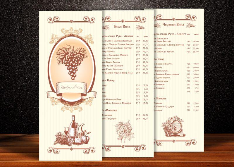 Винен лист на ресторант Генуа