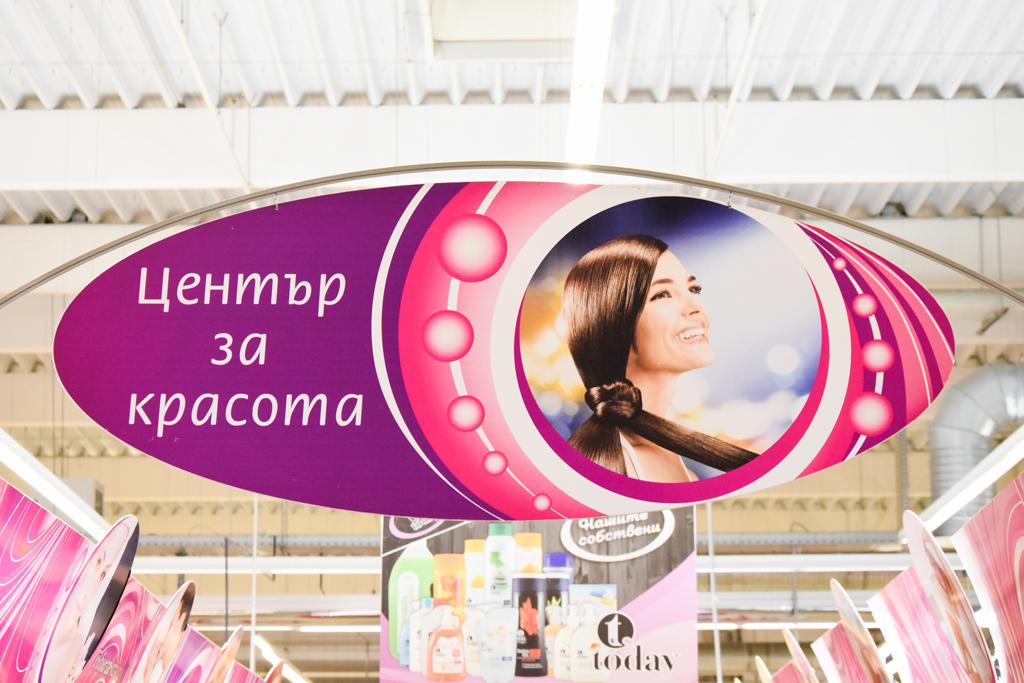 Design of beauty center Hit Hipermarket
