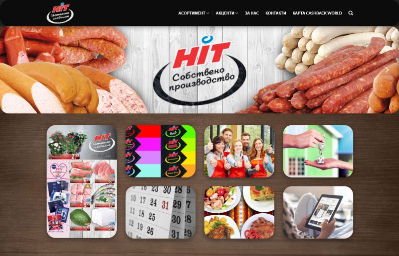 Уебсайт на хипермаркет ХИТ